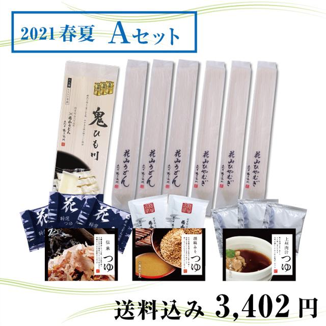 2021春夏カタログ掲載ご自宅用セットA