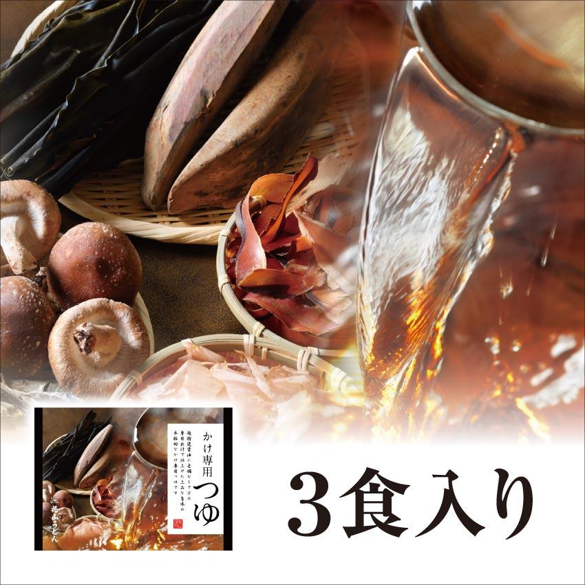 かけ専用つゆ 3食入(濃縮タイプ)【秋冬限定】