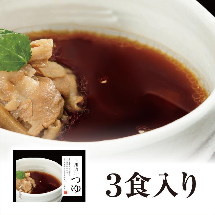 上州肉汁つゆ パッケージ