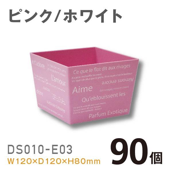 プラスチック花器DS010-E03(ピ...