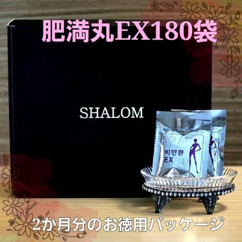 肥満丸EX(ビマンファンイーエックス)180袋