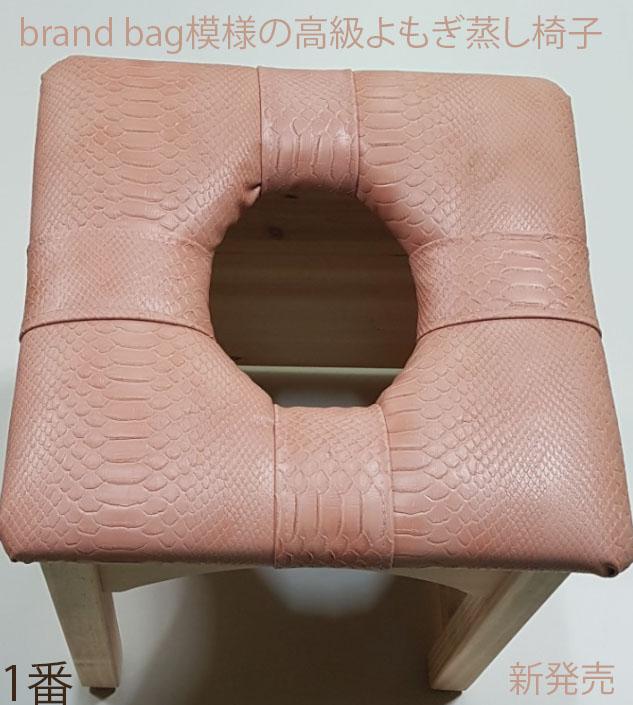 よもぎ蒸しサロン、モギ蒸し椅子単品販売,,ヨモギ蒸し椅子の切り替え、椅子の単品