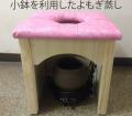 黄土小鉢を利用したヨモギ蒸しサロン用、自宅ヨモギ蒸しー韓国式よもぎ蒸し、 ヨモギ座浴セット、高級よもぎ蒸し服色選択