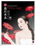 ★ハンビビ★雪肌秀美★蛇の毒シートマスク★新発売