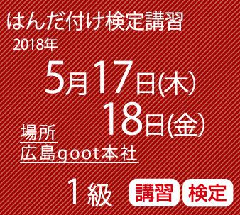 2018年5月 広島goot 1級はんだ付け検定受験と講習のセット(鉛フリーはんだ) コネクタ・ケーブル、基板実装(微細部品)