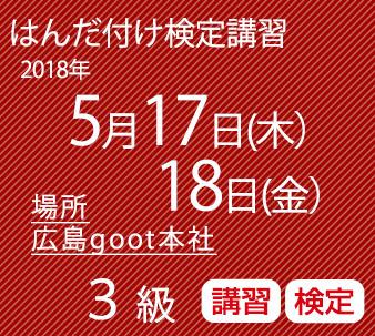 2018年5月 広島goot 3級はんだ付け検定受験と講習のセット(共晶はんだ)コネクタ・ケーブル、基板実装