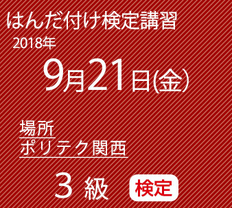 ポリテク関西9月3級検定
