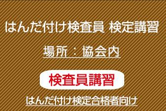 6/15実施 はんだ付け検査員 講習のみ(3年内にはんだ付け検定合格者 基礎講習免除)