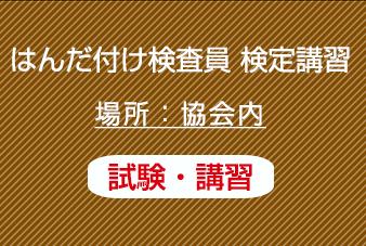 6/15 実施 はんだ付け検査員 講習と認定試験