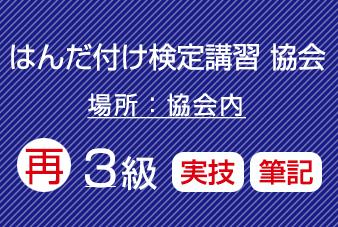 滋賀協会 再受験 はんだ付け検定(3級)実技・筆記