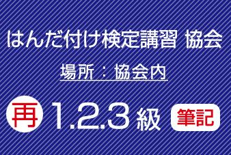 滋賀協会 再受験 はんだ付け検定 筆記試験(1,2,3級共通)