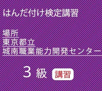 東京都立城南職業能力開発センター 3級講習