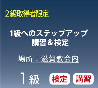 【12/13実施】 1級へのステップアップ講習&検定