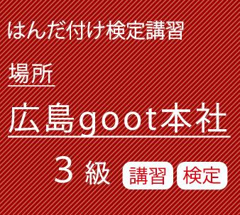 goot5月3級講習検定