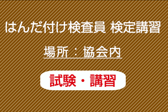 6/27 実施 はんだ付け検査員 講習と認定試験