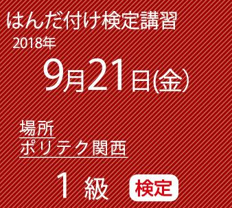 ポリテク関西9月1級検定