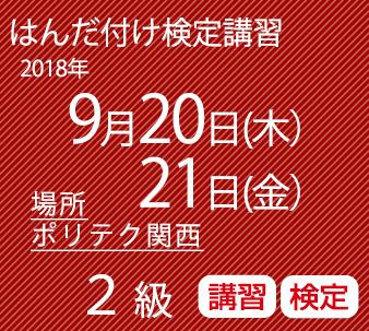 関西ポリテク9月2級講習検定