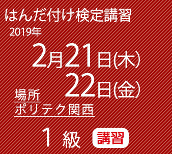 2019ポリテク関西2月1級講習
