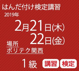 2019ポリテク関西2月1級講習検定