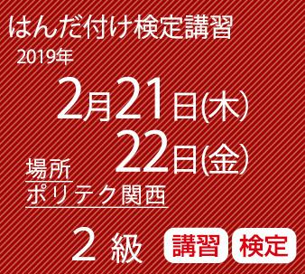 2019ポリテク関西2月2級講習検定