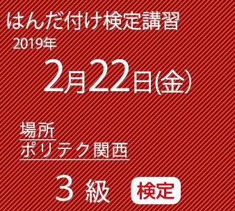 2019ポリテク関西2月3級検定