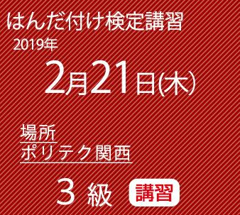 2019ポリテク関西2月3級講習