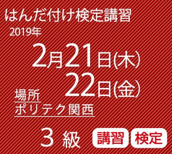 2019ポリテク関西2月3級講習検定