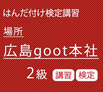 goot5月2級講習検定