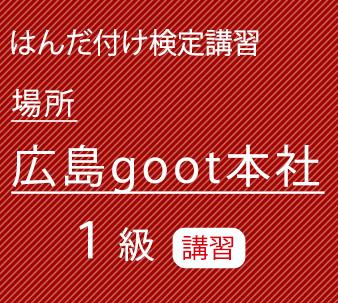 goot1級講習