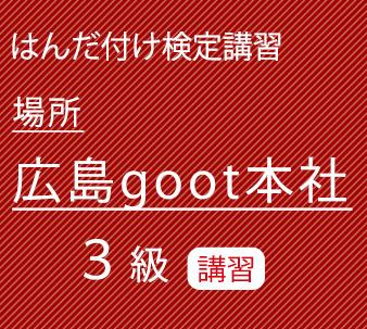 goot3級講習