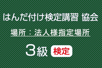 法人内受験 3級はんだ付け検定(共晶はんだ)コネクタ・ケーブル、基板実装