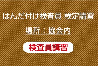6/27実施 はんだ付け検査員 講習のみ