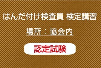 6/18実施 はんだ付け検査員 認定試験のみ