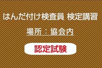 6/27実施 はんだ付け検査員 認定試験のみ