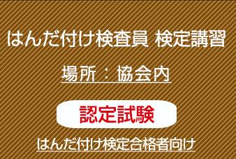 6/27 はんだ付け検査員 認定試験(3年内にはんだ付け検定合格者 筆記試験免除)