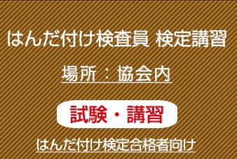 6/15 実施はんだ付け検査員 講習と認定試験(3年内にはんだ付け検定合格者向け)