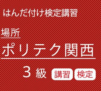 ポリテク関西3級講習/検定