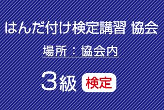 3級はんだ付け検定(共晶はんだ)コネクタ・ケーブル、基板実装