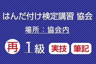 滋賀協会 再受験 はんだ付け検定(1級)実技・筆記