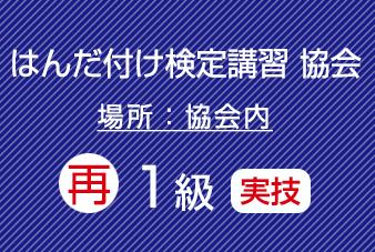 滋賀協会 再受験 はんだ付け検定(1級)実技のみ