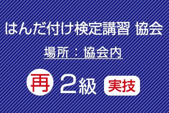 滋賀協会 再受験 はんだ付け検定(2級)実技のみ