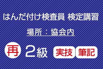 滋賀協会 再受験 はんだ付け検定(2級)実技・筆記