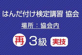 滋賀協会 再受験 はんだ付け検定(3級)実技のみ