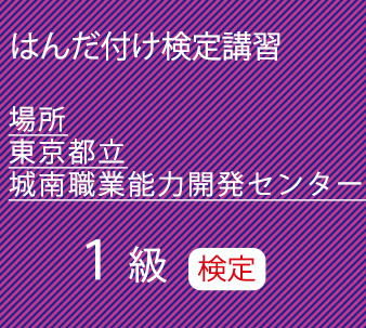 東京都立城南職業能力開発センター 1級検定