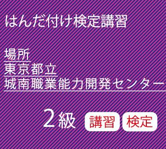 東京都立城南職業能力開発センター 2級講習検定