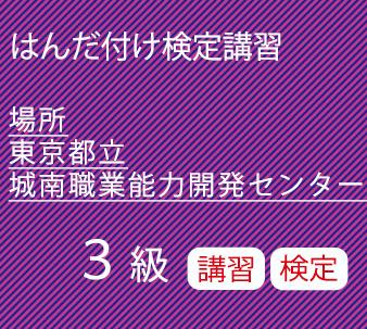東京都立城南職業能力開発センター 3級講習検定