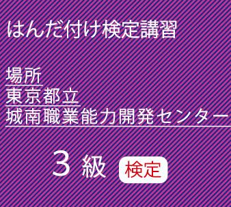 東京都立城南職業能力開発センター 3級検定