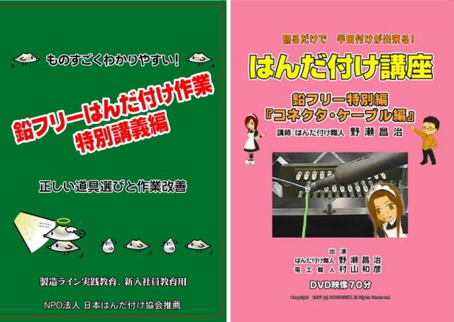 2枚セット 鉛フリー特別編とコネクタ編