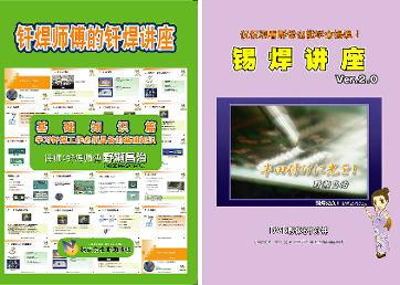 2枚セット 中国語版DVDはんだ付け講座【講義編、技術編】