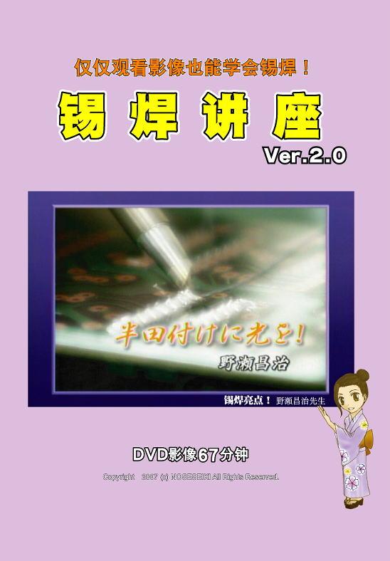 中国語版DVD「半田付け講座」VER2 67分